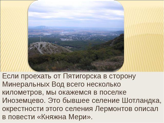 Если проехать от Пятигорска в сторону Минеральных Вод всего несколько километ...