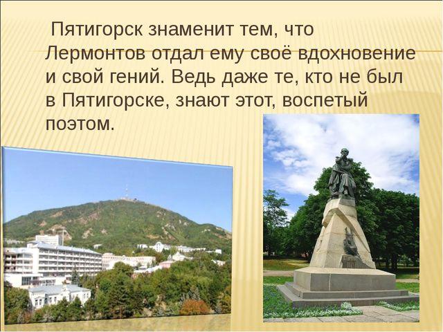 Пятигорск знаменит тем, что Лермонтов отдал ему своё вдохновение и свой гени...