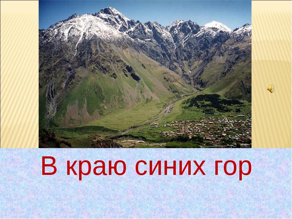 В краю синих гор