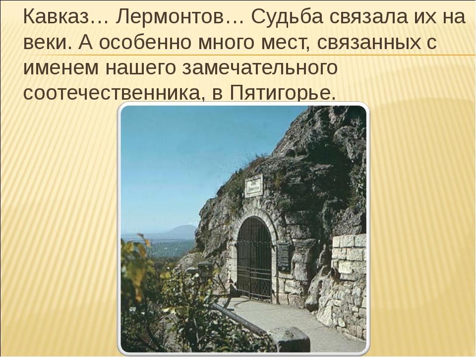 Кавказ… Лермонтов… Судьба связала их на веки. А особенно много мест, связанн...