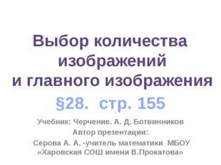 Учебник: Черчение. А. Д. Ботвинников Автор презентации: Серова А. А. -учитель