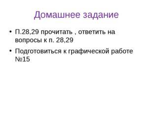 Домашнее задание П.28,29 прочитать , ответить на вопросы к п. 28,29 Подготови