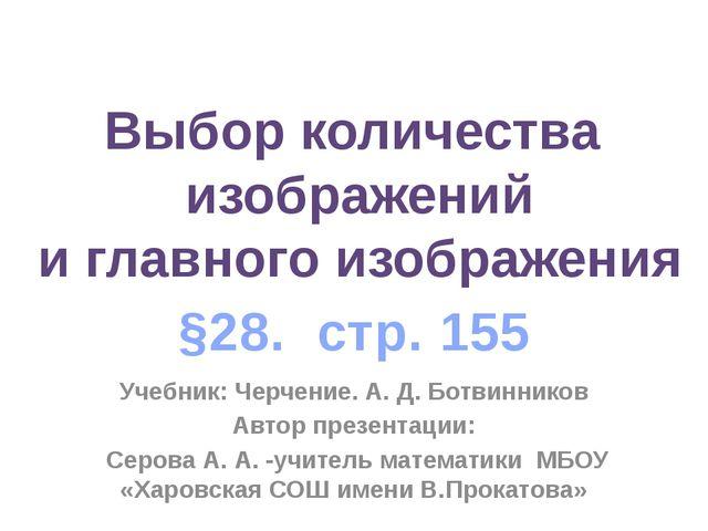 Учебник: Черчение. А. Д. Ботвинников Автор презентации: Серова А. А. -учитель...