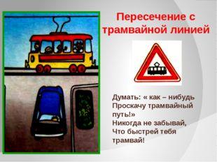 Пересечение с трамвайной линией Думать: « как – нибудь Проскачу трамвайный пу