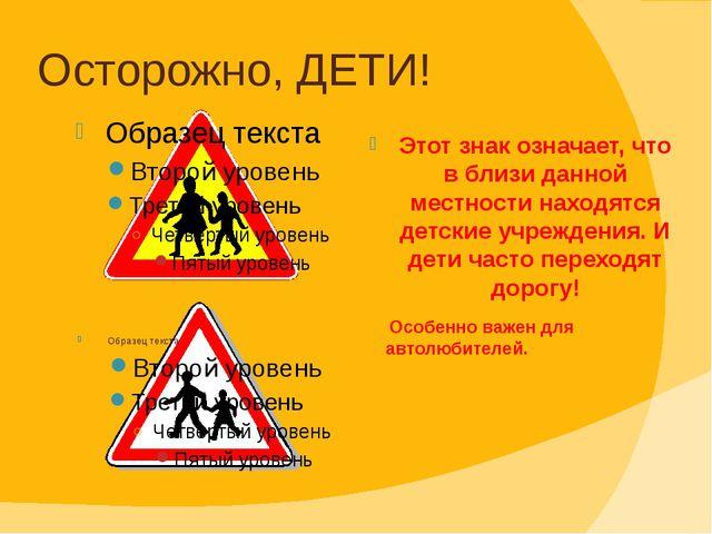 Осторожно, ДЕТИ! Этот знак означает, что в близи данной местности находятся д...