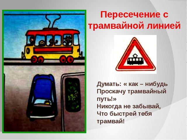 Пересечение с трамвайной линией Думать: « как – нибудь Проскачу трамвайный пу...