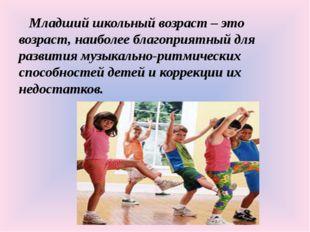Младший школьный возраст – это возраст, наиболее благоприятный для развития