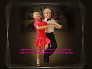 Фрагменты уроков ритмики в Косолаповской специальной (коррекционной) школе-и