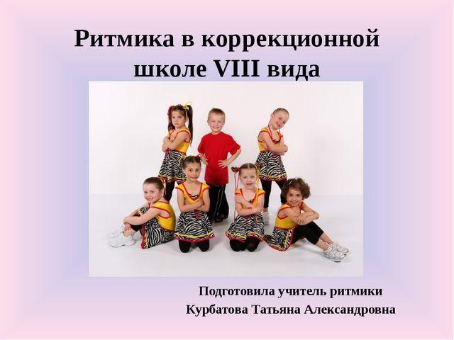 Ритмика в коррекционной школе VIII вида Подготовила учитель ритмики Курбатова...
