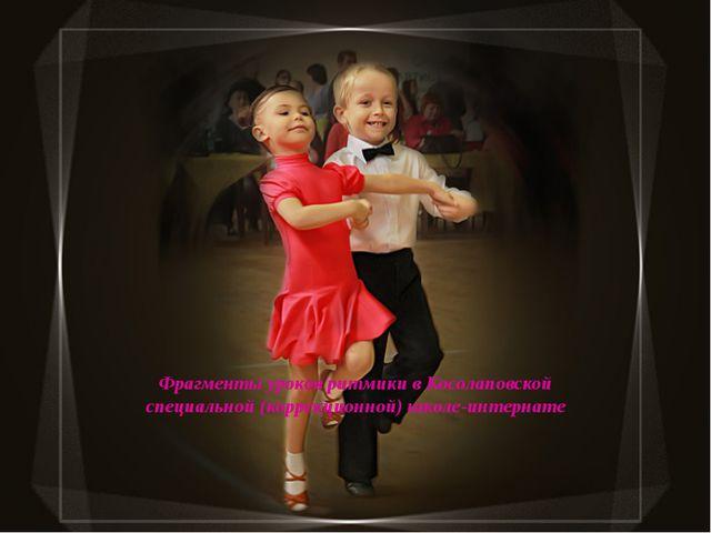 Фрагменты уроков ритмики в Косолаповской специальной (коррекционной) школе-и...
