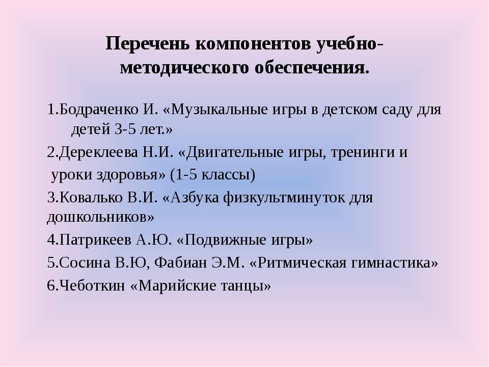 Перечень компонентов учебно-методического обеспечения. 1.Бодраченко И. «Музык...