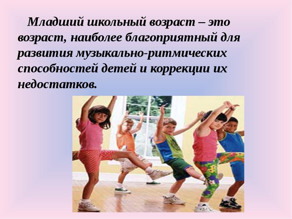Младший школьный возраст – это возраст, наиболее благоприятный для развития...