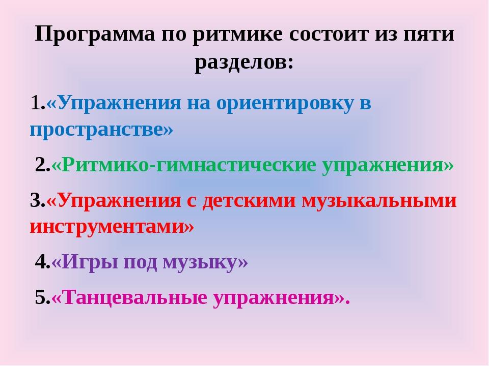 Программа по ритмике состоит из пяти разделов: 1.«Упражнения на ориентировку...