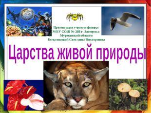 Презентация учителя физики МОУ СОШ № 288 г. Заозерска Мурманской области Бель
