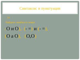 Синтаксис и пунктуация 14 Найдите ошибки в схемах ( О и О), (- =) и (- =), (О