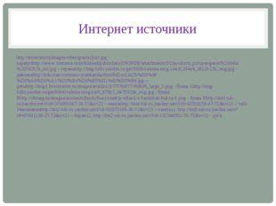 Интернет источники http://artestom.ru/images/other/graznulya2.jpg - карапузht
