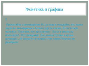 Фонетика и графика 2 Прочитайте стихотворение В.Суслова и отгадайте, кто каки
