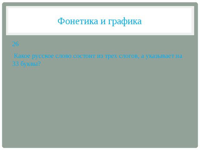 Фонетика и графика 26 Какое русское слово состоит из трех слогов, а указывает...