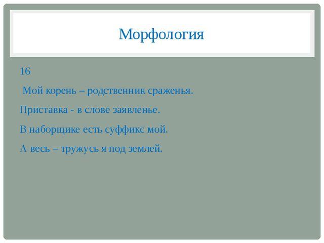 Морфология 16 Мой корень – родственник сраженья. Приставка - в слове заявлень...