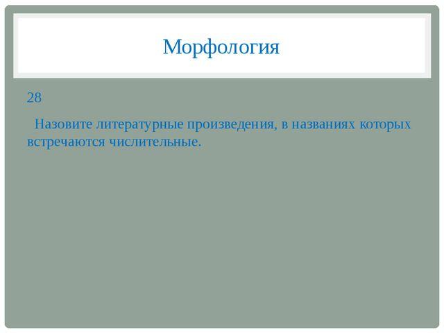 Морфология 28 Назовите литературные произведения, в названиях которых встреча...