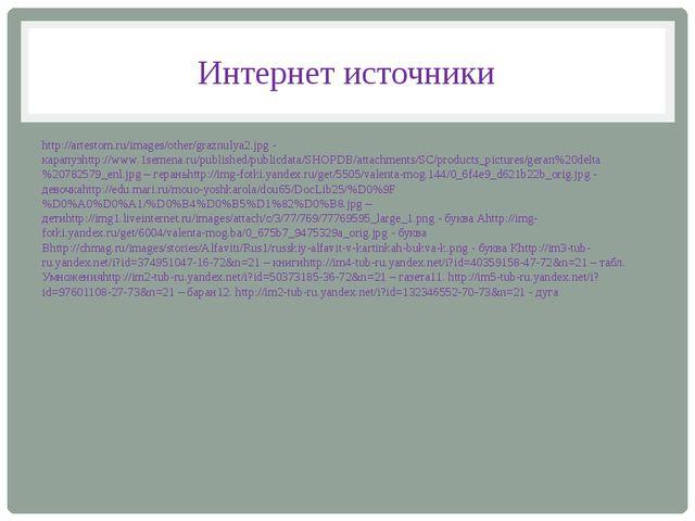 Интернет источники http://artestom.ru/images/other/graznulya2.jpg - карапузht...