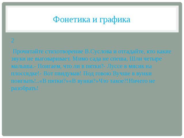 Фонетика и графика 2 Прочитайте стихотворение В.Суслова и отгадайте, кто каки...