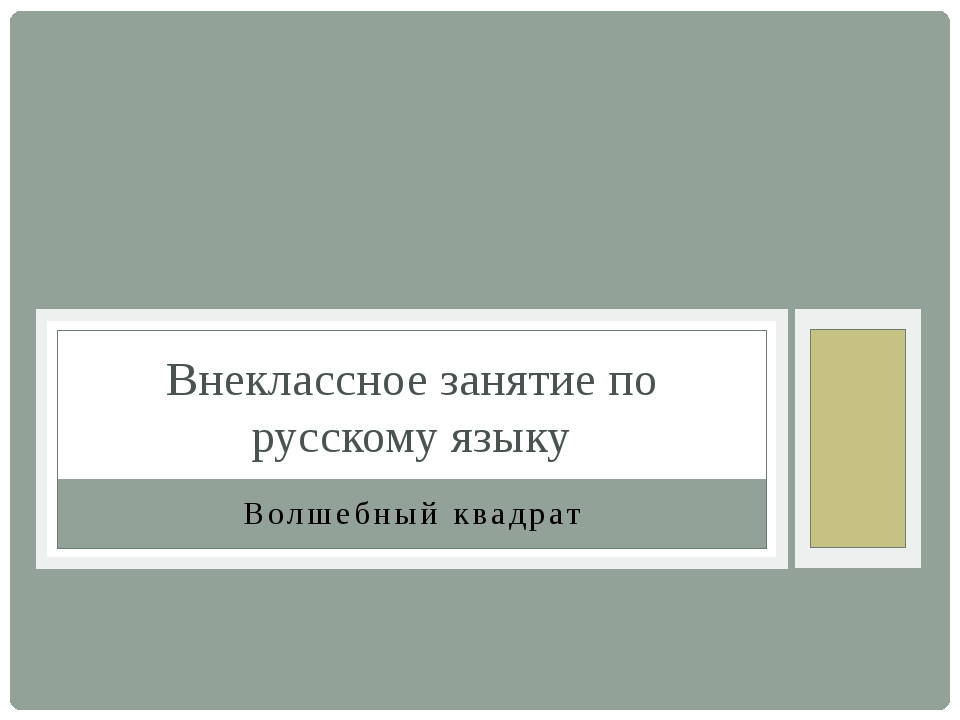 Волшебный квадрат Внеклассное занятие по русскому языку