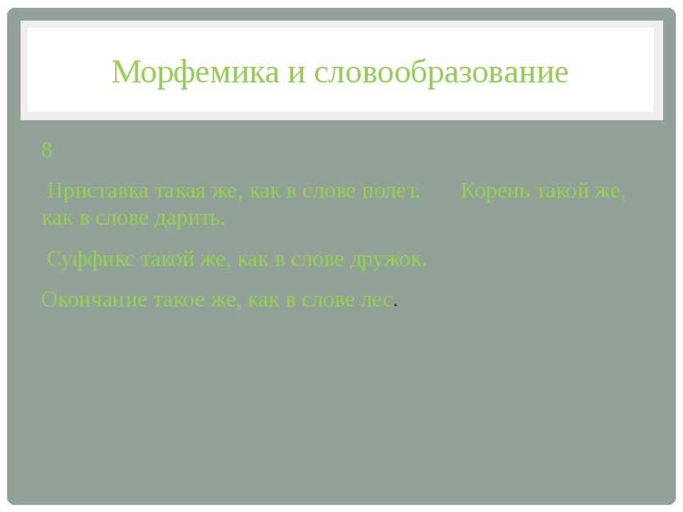 Морфемика и словообразование 8 Приставка такая же, как в слове полет. Корень...