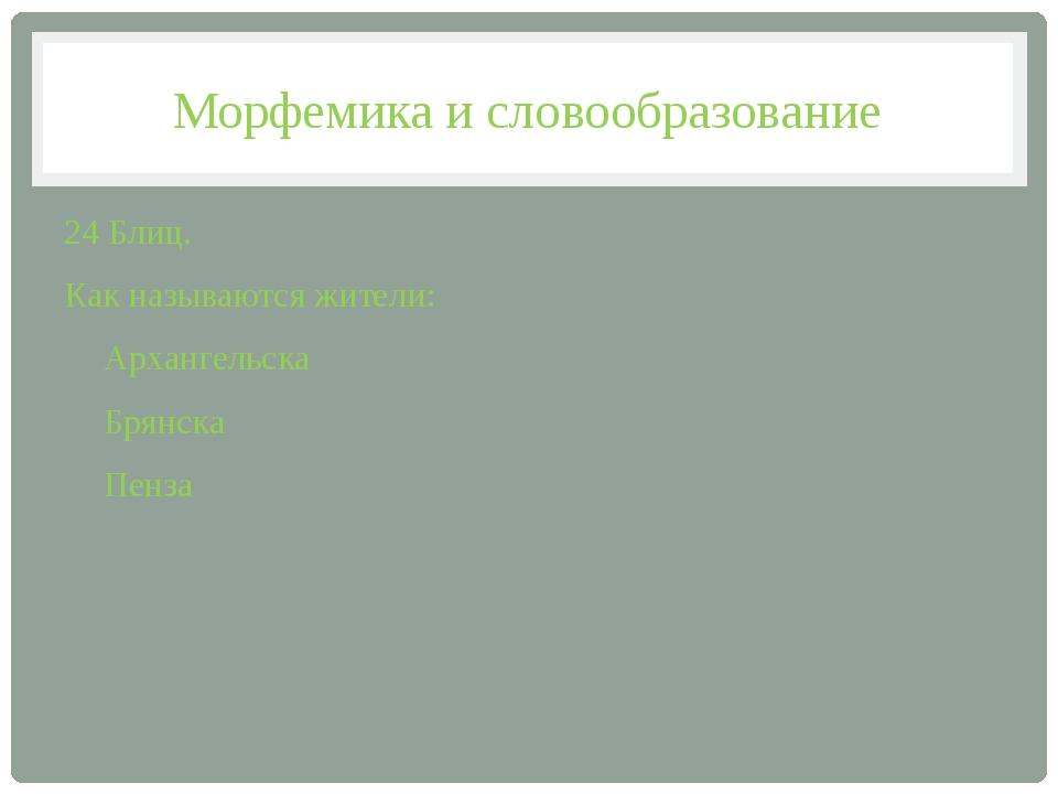 Морфемика и словообразование 24 Блиц. Как называются жители: Архангельска Бря...