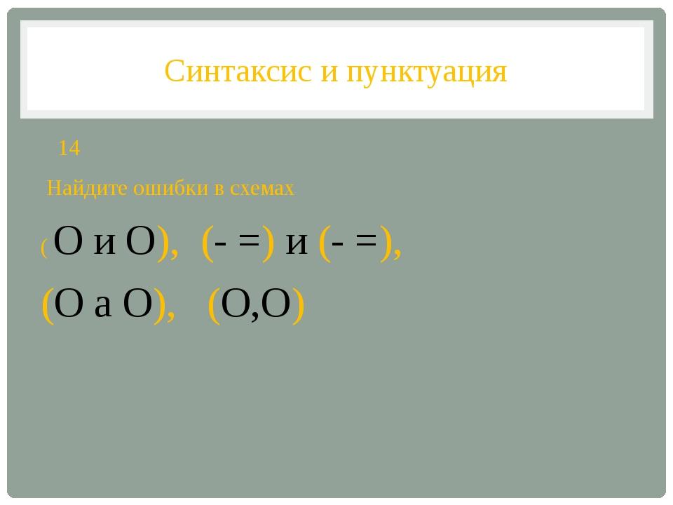 Синтаксис и пунктуация 14 Найдите ошибки в схемах ( О и О), (- =) и (- =), (О...