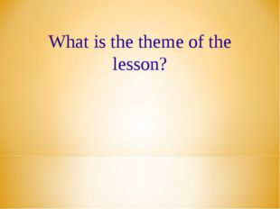 What is the theme of the lesson?