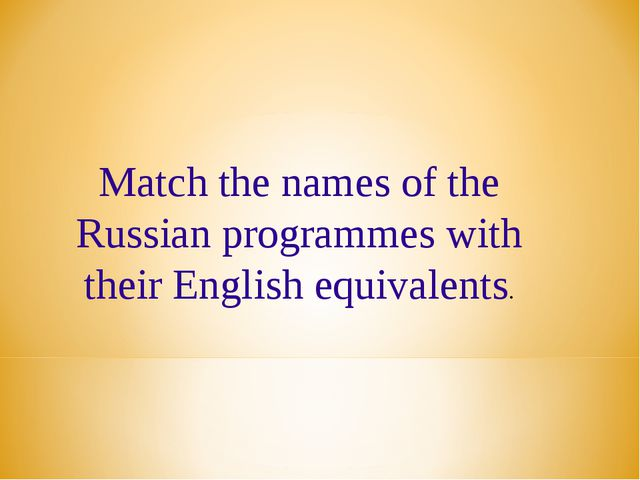 Match the names of the Russian programmes with their English equivalents.