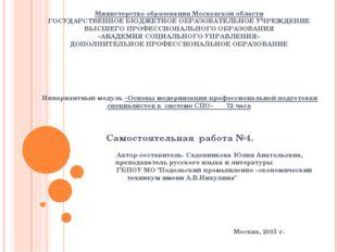 Министерство образования Московской области ГОСУДАРСТВЕННОЕ БЮДЖЕТНОЕ ОБРАЗОВ