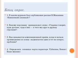 Блиц -опрос. 1. В каком журнале был опубликован рассказ В.Маканина «Кавказски