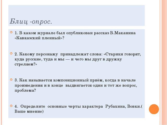Блиц -опрос. 1. В каком журнале был опубликован рассказ В.Маканина «Кавказски...
