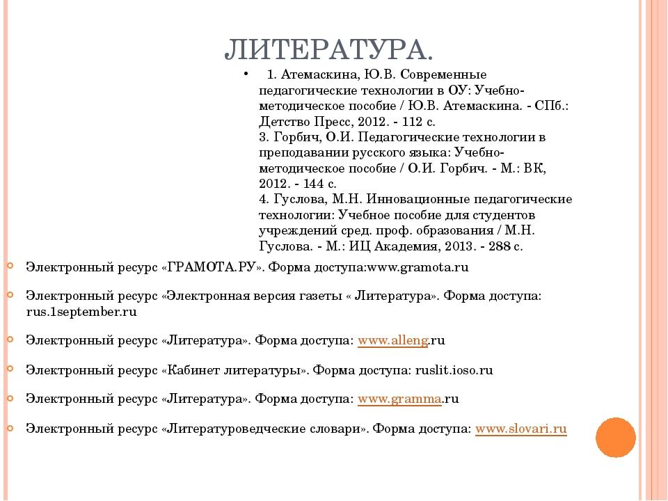 ЛИТЕРАТУРА. 1. Атемаскина, Ю.В. Современные педагогические технологии в ОУ:...