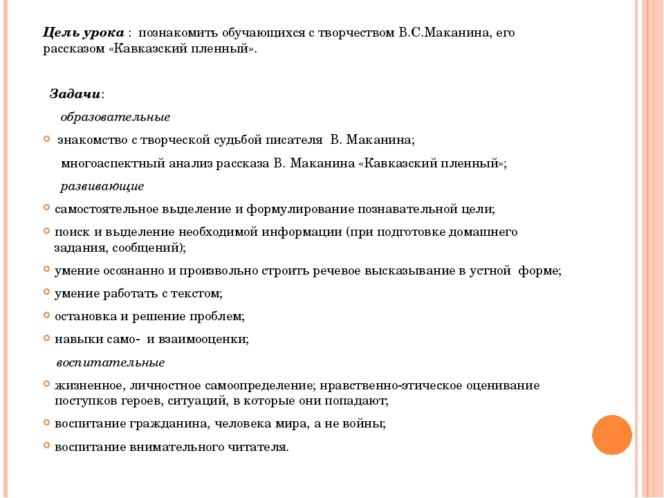 Цель урока : познакомить обучающихся с творчеством В.С.Маканина, его рассказо...