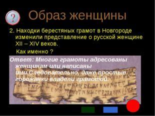 * Образ женщины 2. Находки берестяных грамот в Новгороде изменили представлен