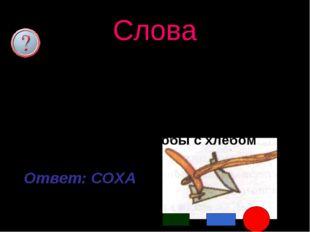 * Слова 3. Среди крестьян на Руси часто можно было слышать выражение: « Полюб