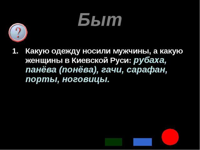* Быт Какую одежду носили мужчины, а какую женщины в Киевской Руси: рубаха, п...