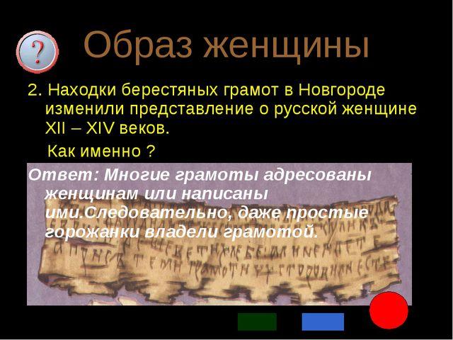 * Образ женщины 2. Находки берестяных грамот в Новгороде изменили представлен...