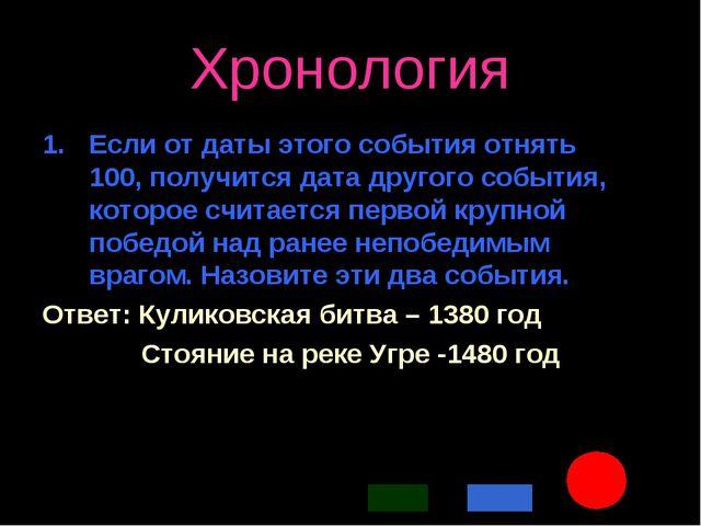 * Хронология Если от даты этого события отнять 100, получится дата другого со...