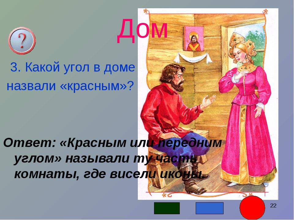 * Дом 3. Какой угол в доме назвали «красным»? Ответ: «Красным или передним уг...