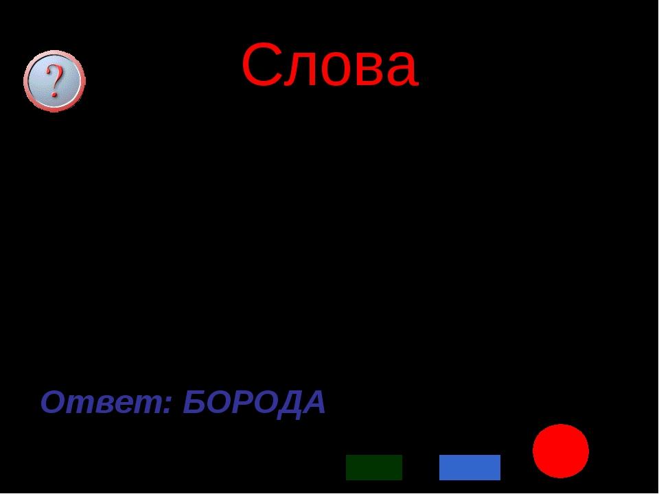 * Слова 2.В старину на Руси это считалось символом мудрости «Русская правда»...