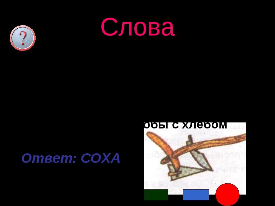 * Слова 3. Среди крестьян на Руси часто можно было слышать выражение: « Полюб...