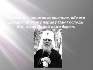 Отечество – понятие священное, ибо его даровал всякому народу Сам Господь Бог