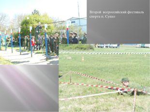 Второй всероссийский фестиваль спорта п. Сукко