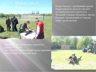 Казак Сидорук- серебрянный призёр Краснодарского края по стрельбе из пневмати