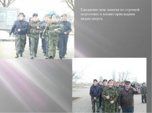 Ежедневно шли занятия по строевой подготовке и военно-прикладным видам спорта.