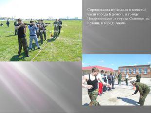 Соревнования проходили в военской части города Крымска, в городе Новороссийск